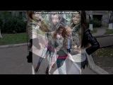 «Просто деньки*» под музыку Лучшие друзья НаВеКи!!!!!!!!!!!!!!!! - Аня, ,Лена,Катя,Вика,Марина,Саша,Маша,Даша,Аленка и Андрей, Оля,Анжела, Дима,Настя,Влад, Миша,Ксюша,Андрей,Наташа  и т.д. вообщем все мои друзяшки.......вы все самые лучшие ))). Picrolla